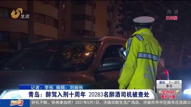 青岛:醉驾入刑十周年 20283名醉酒司机被查处
