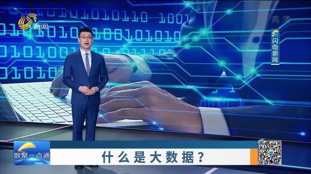 数字强省建设|我为群众办实事:什么是大数据?