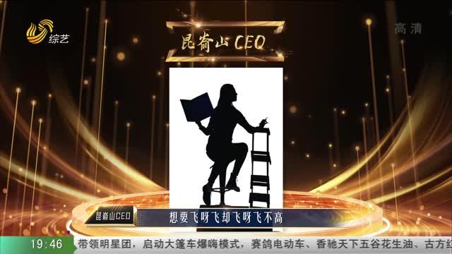 20210428《唱响你的歌》:昆嵛山CEO