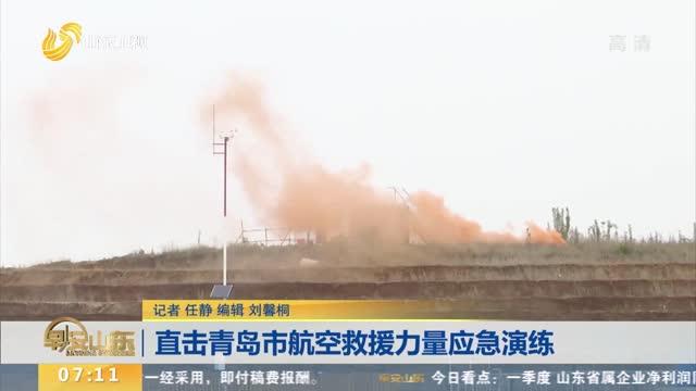 直击青岛市航空救援力量应急演练