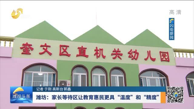 """潍坊:家长等待区让教育惠民更具""""温度""""和""""精度"""""""