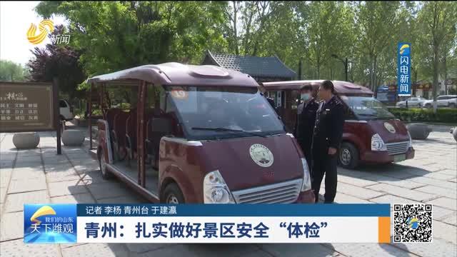 """青州:扎实做好景区安全""""体检"""""""