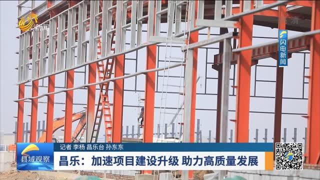 昌乐:加速项目建设升级 助力高质量发展