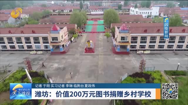潍坊:价值200万元图书捐赠乡村学校