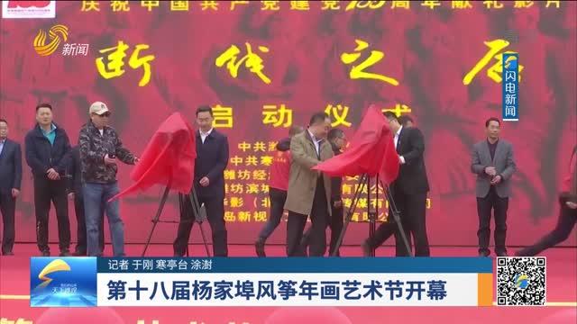 第十八届杨家埠风筝年画艺术节开幕