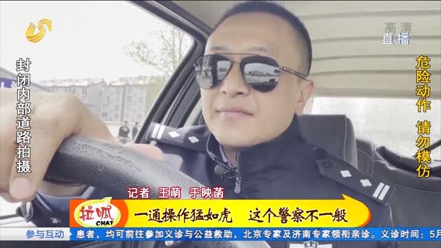 """警察故事:爱""""炫技""""的派出所副所长"""
