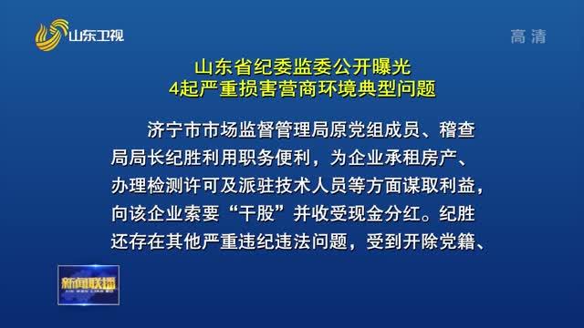 山东省纪委监委公开曝光4起严重损害营商环境典型问题