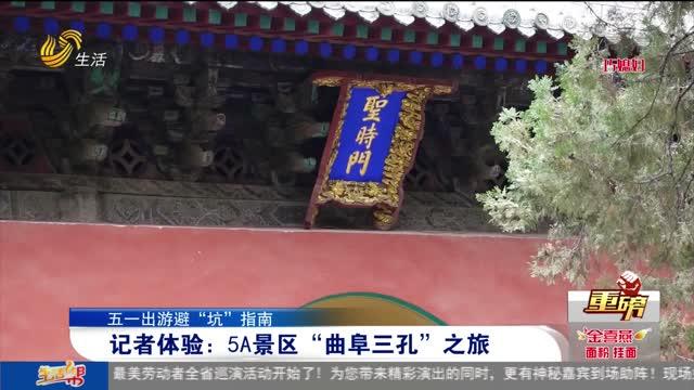 """【五一出游避""""坑""""指南】记者体验:5A景区""""曲阜三孔""""之旅"""