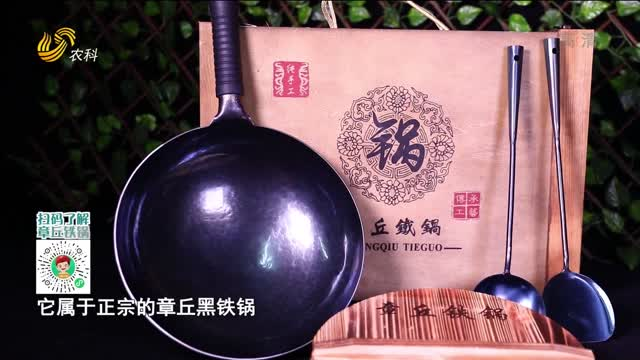 20210429《中国原产递》:章丘铁锅
