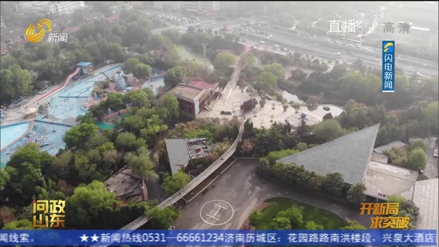 【问政山东】应急避难场所长啥样?济南泉城公园:标识清晰、设施齐全