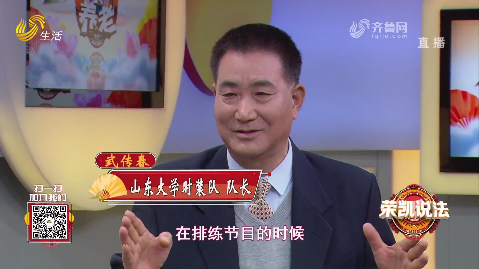 中國式養老-山東大學時裝隊:從講臺走到了T臺