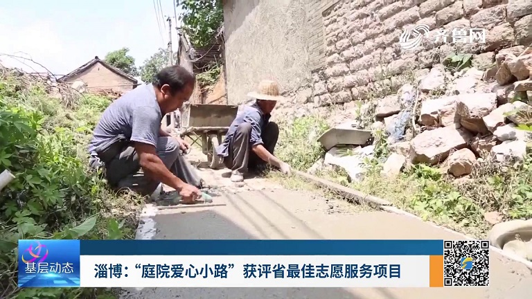 """淄博:""""庭院爱心小路""""获评省最佳志愿服务项目"""