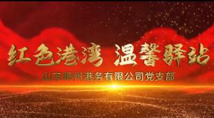 山东峄州港务有限公司党支部:红色港湾  温馨驿站
