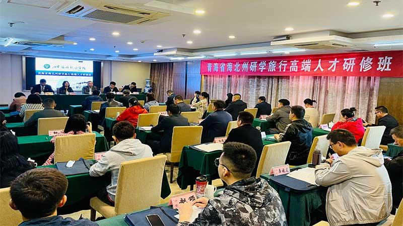 青海省海北州研学旅行高端人才培训活动在山东济南等地举行