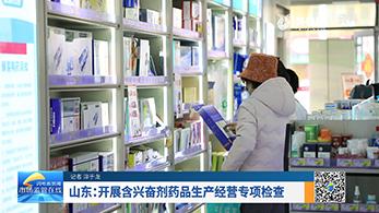 山东:开展含兴奋剂药品生产经营专项检查