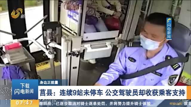 【身边正能量】莒县:连续9站未停车 公交驾驶员却收获乘客支持