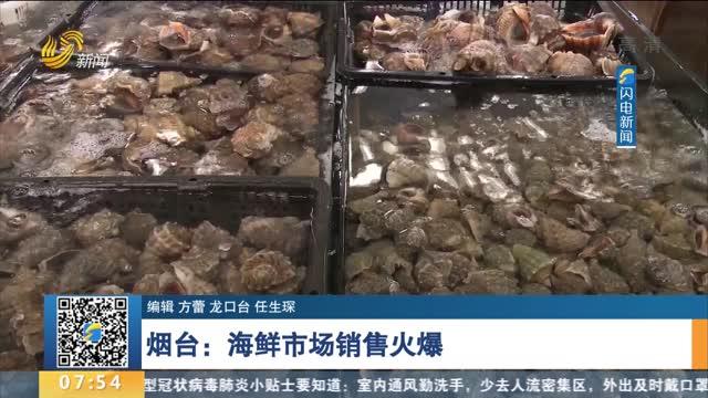 【休渔期倒计时】烟台:海鲜市场销售火爆