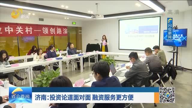 济南:投资论道面对面 融资服务更方便