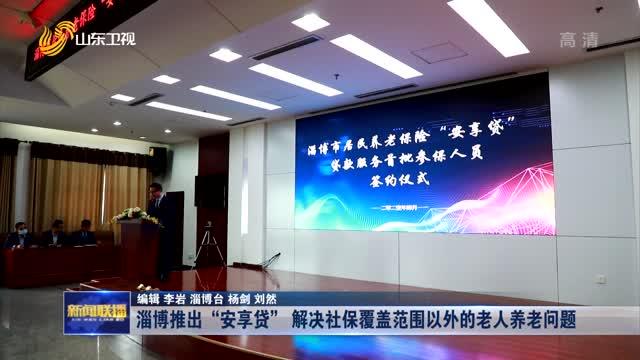 """淄博推出""""安享贷"""" 解决社保覆盖范围以外的老人养老问题"""