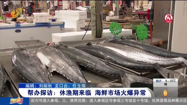 帮办探访:休渔期来临 海鲜市场火爆异常