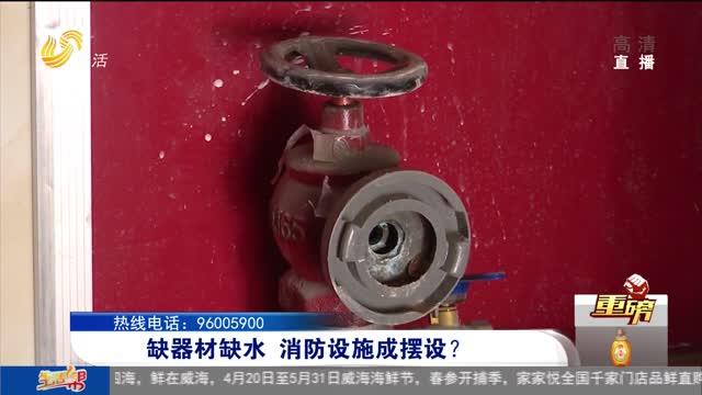 【重磅】缺器材缺水 消防设施成摆设?