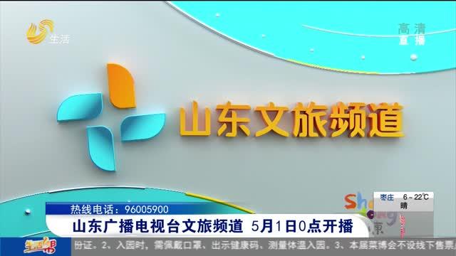 山东广播电视台文旅频道 5月1日0点开播