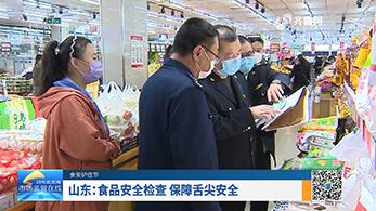山东:食品安全检查 保障舌尖安全