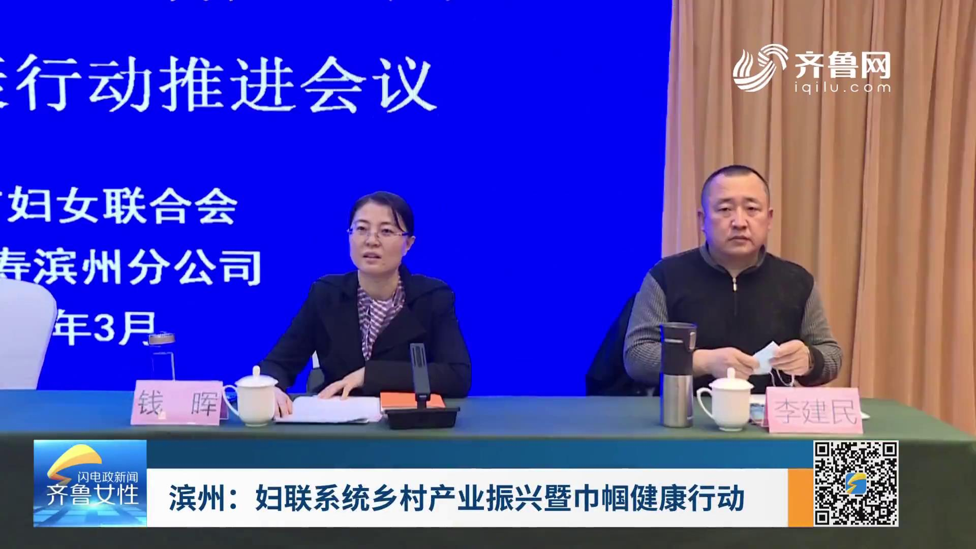 滨州:妇联系统乡村产业振兴暨巾帼健康行动