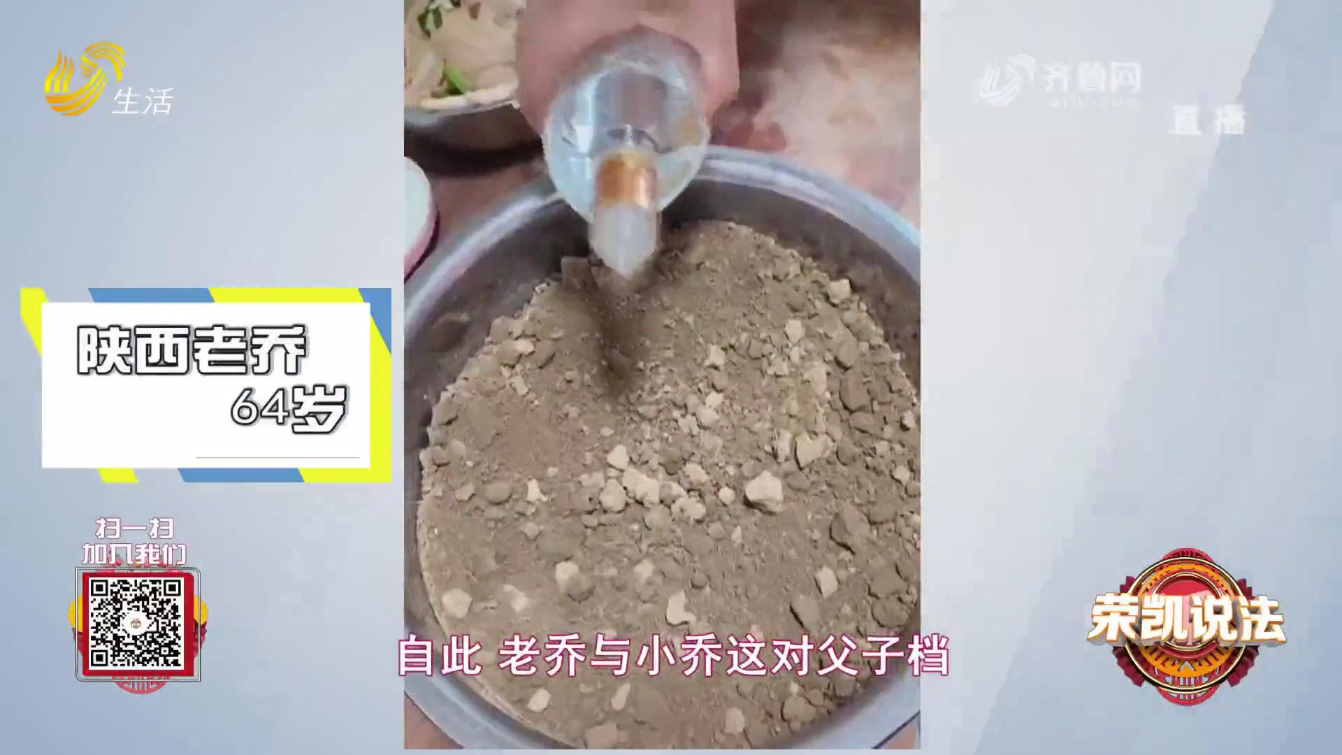 20210501《中國式養老》