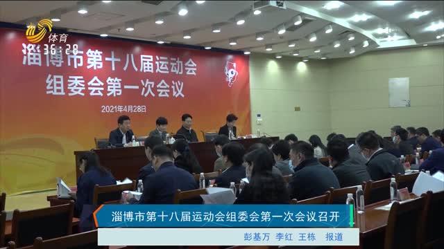 淄博市第十八届运动会组委会第一次会议召开