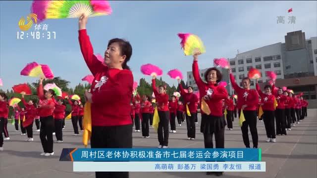 周村区老体协积极准备市七届老运会参演项目