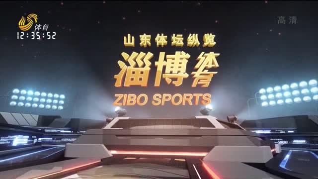 2021年05月01日《淄博体育》