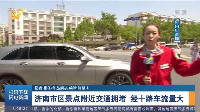 【五一假期·出行】济南市区景点附近交通拥堵 经十路车流量大