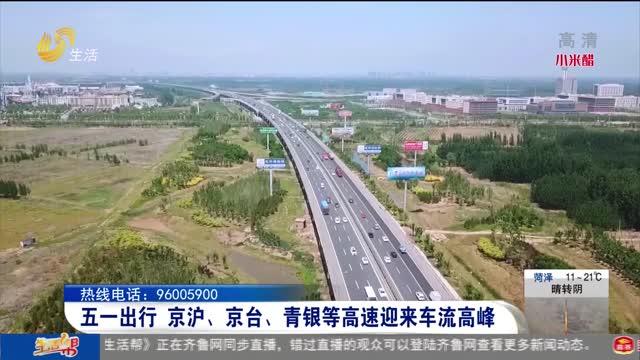 五一出行 京沪、京台、青银等高速迎来车流高峰