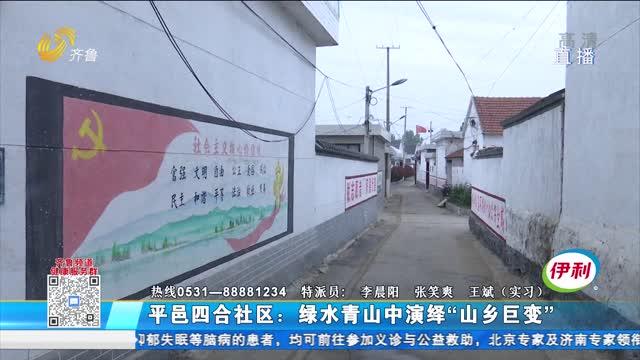 """平邑四合社区:绿水青山中演绎""""山乡巨变"""""""