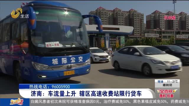 济南:车流量上升 辖区高速收费站限行货车