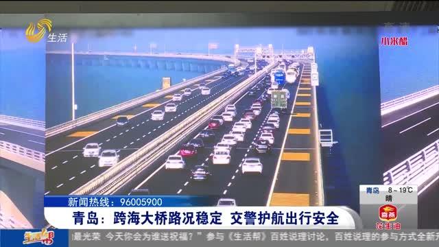 青岛:跨海大桥路况稳定 交警护航出行安全