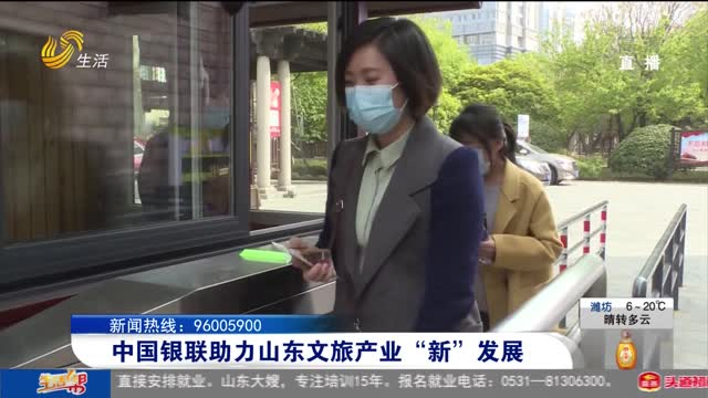 """中国银联助力山东文旅产业""""新""""发展"""