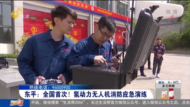 东平:全国首次!氢动力无人机消防应急演练