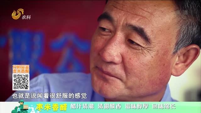 20210501《中国原产递》:枣米香醋