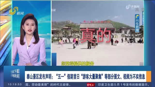 """泰山景区发布声明:""""五一""""假期首日""""游客大量聚集""""等部分图文、视频为不实信息"""