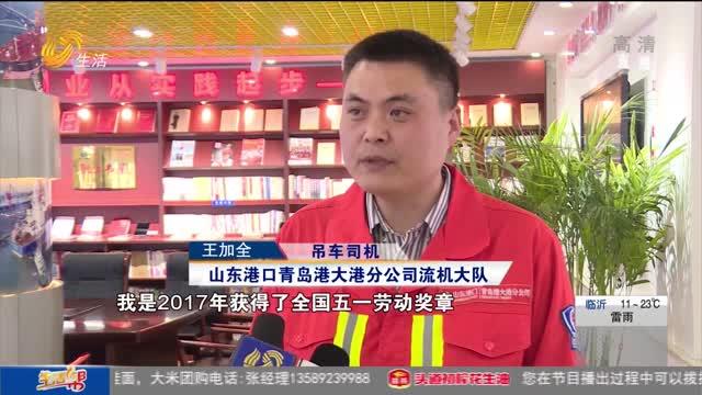 青岛港口王加全:从吊车司机到金牌工匠