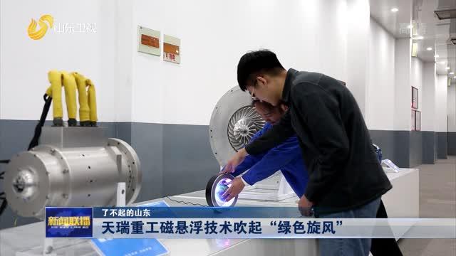 """【了不起的山东】天瑞重工磁悬浮技术吹起""""绿色旋风"""""""