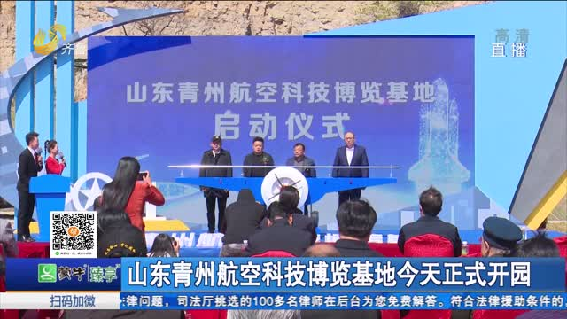 山东青州航空科技博览基地1日正式开园