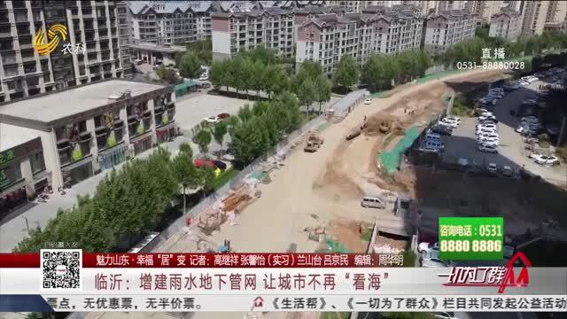 """【魅力山东·幸福""""居""""变】临沂:增建雨水地下管网 让城市不再""""看海"""""""