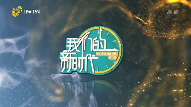 20210502《我们的新时代》:五四特别节目