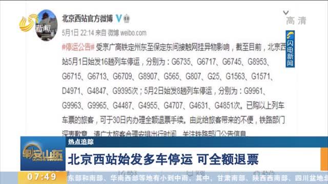 【热点追踪】北京西站始发多车停运 可全额退票