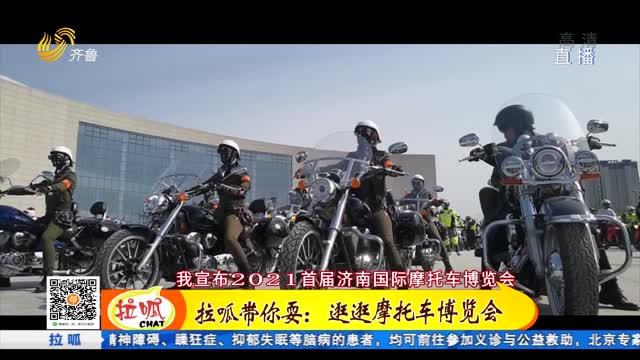 济南:车友狂欢!摩托车博览会开幕!