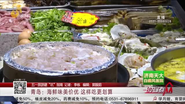"""【五一旅游避""""坑""""指南】青岛:海鲜味美价优 这样吃更划算"""