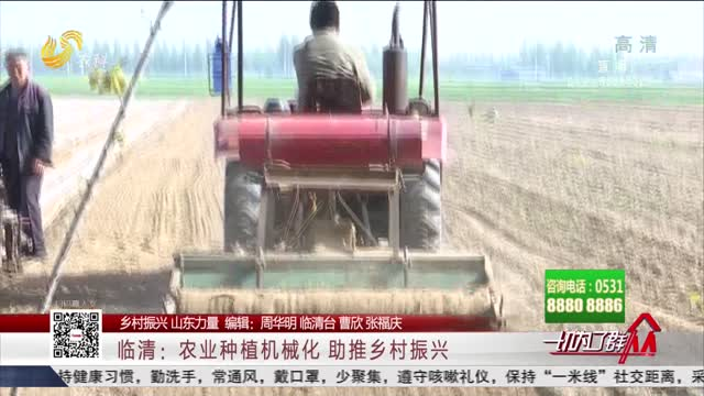 【乡村振兴 山东力量】临清:农业种植机械化 助推乡村振兴